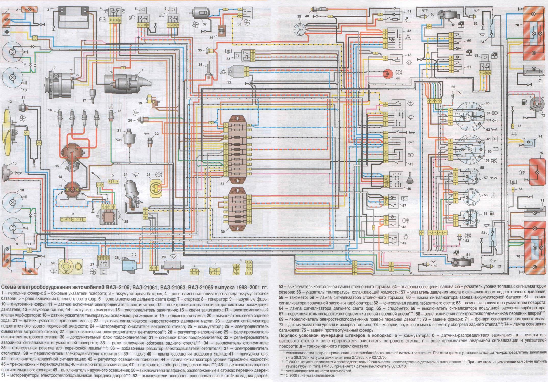 Электрическая схема ВАЗ 21213 схема соединения.